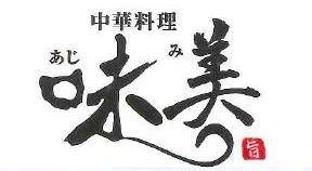 上海料理 味美‐あじみ‐ 府中