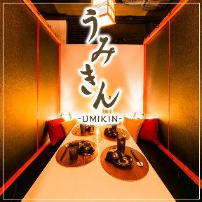 完全個室 × 海鮮居酒屋 うみきん‐UMIKIN‐ 渋谷店
