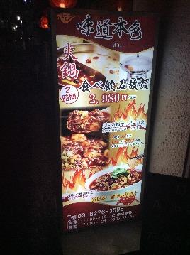 食べ放題 中華料理 味道本色 渋谷店