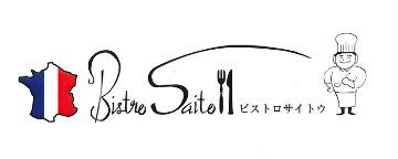 【Bistro SAITO】 ビストロサイトウ 立川南口