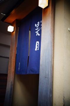 個室居酒屋 和みや晃月 下北沢の画像