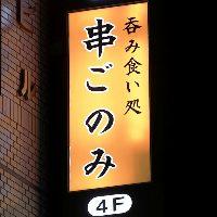 逗子駅から徒歩一分!魚佐治ビル4Fです。