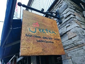 吉田風中国家庭料理 ジーテンの画像