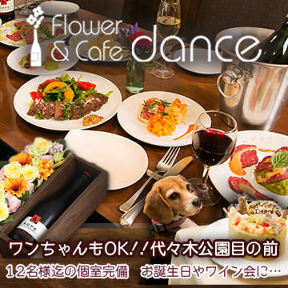 花カフェ dance 代々木公園店
