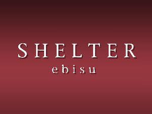 SHELTER EBISUの画像