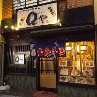 東村山市の『Qや』をどうぞよろしくお願いします。