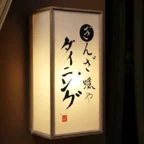 和食とイタリアン  ぎんざ蝶やダイニング image