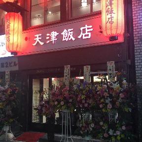 天津飯店の画像