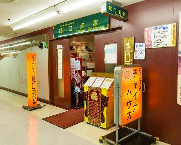龍口酒家 チャイナハウス image