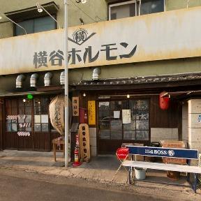 横谷ホルモン 小山西口店
