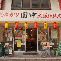 あの人気店「串カツ田中」が綱島に◎活気ある店内で一杯!