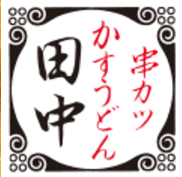 串カツ田中 綱島店