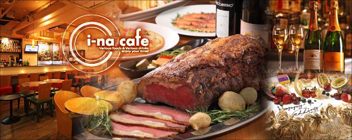 DiningBar&Cafe i‐na(イーナ)