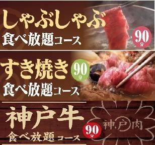 牛しゃぶ牛すき食べ放題 但馬屋 ヨドバシAKIBA店の画像2