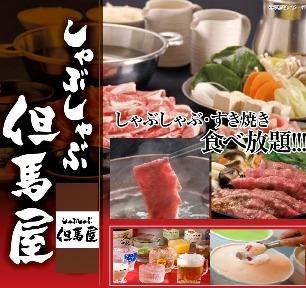 牛しゃぶ牛すき食べ放題 但馬屋 ヨドバシAKIBA店の画像