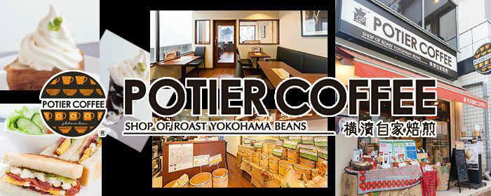 ポティエコーヒー 新横浜店の画像