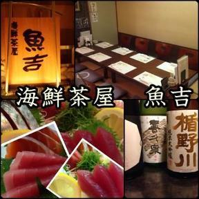 海鮮茶屋 魚吉 橋本店の画像