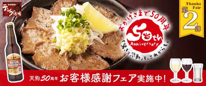 テング酒場 神田東口店の画像