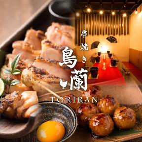 串焼き 鳥蘭‐TORIRAN‐ 船橋駅前店