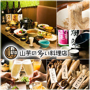 山芋の多い料理店 西葛西の画像2