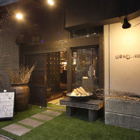 山芋の多い料理店 西葛西の画像