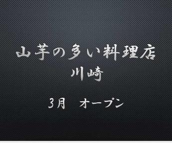 山芋の多い料理店 川崎の画像