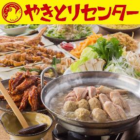 やきとりセンター 神田東口店