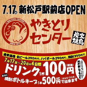 やきとりセンター 新松戸駅前店