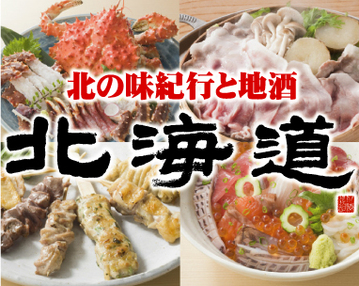 北の味紀行と地酒 北海道 秋葉原電気街北口店