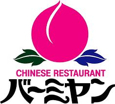 バーミヤン 栄上郷店
