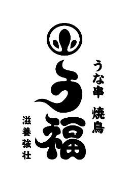 うな串 焼鳥 う福 新宿三丁目