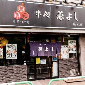 串処 兼よし 総本店