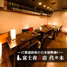 〜47都道府県の日本酒勢揃い〜 富士喜商店 代々木店