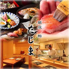 鮨たじま 中野坂上店の画像