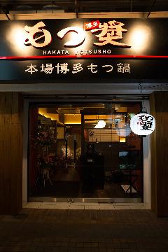 もつ奨 錦糸町店