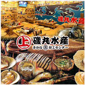 磯丸水産 初台南口店
