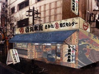 磯丸水産 溝の口駅前店