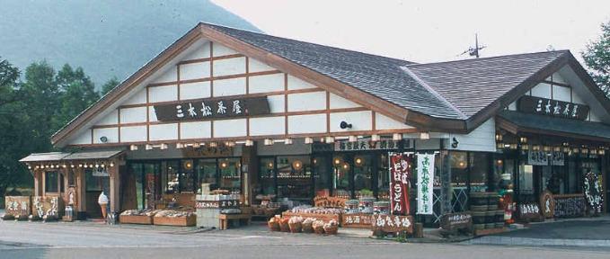 三本松茶屋 image