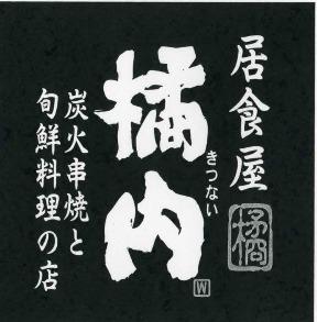 居食屋 橘内 高円寺北口店