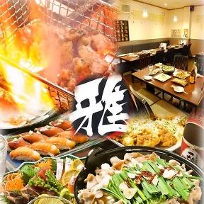 大山地頭鶏と海鮮居酒屋 雅 西川口店