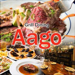 グリルダイニングAago(アーゴ)の画像