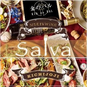 金のバル SALVA ‐サルヴァ‐ 吉祥寺