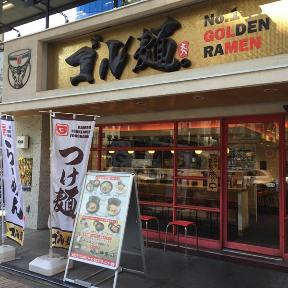ゴル麺。 横浜本店の画像
