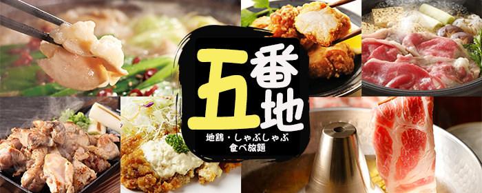 3時間飲み放題&食べ放題 五番地 上野店の画像