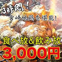全品食べ放題【焼き鳥盛り合わせなど】&3H飲み放題3,000円