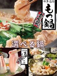 鍋3種すべて食べ放題コースをご用意しております!