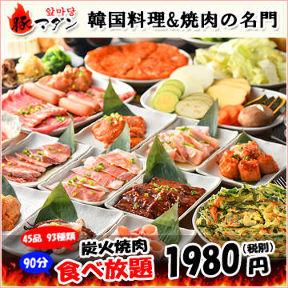 韓国料理&焼肉食べ放題 豚マダン 新大久保店