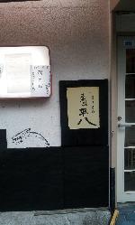 横須賀駅より徒歩5分ほど。。路地裏に佇む小さな店。