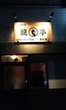 のみ喰い処 龍亭 男の夢