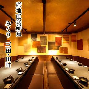 個室居酒屋×産直鮮魚 みくり 三田・田町店の画像